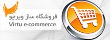 فروشگاه ساز ويرچو - نسخه تجاري